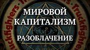Валентин Катасонов. На кого работают российские олигархи