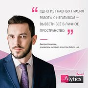 Интервью с Дмитрием Сидориным, Sidorin Lab