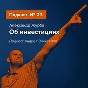 Выпуск №23 с Александром Журбой об инвестициях