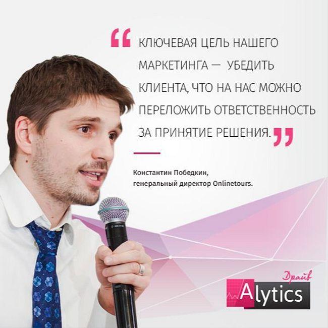 Интервью с Константином Победкиным, Onlinetours