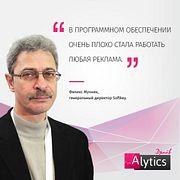 Интервью с Феликсом Мучником, Softkey