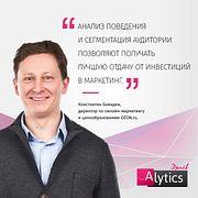 Интервью с Константином Баяндиным, Ozon.ru