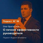 Подкаст № 18 с Олегом Брагинским о личной эффективности руководителя