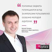 Интервью с Виталием Панариным, Media Markt