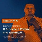 Бизнес в России и за границей. Подкаст №17 с Дмитрием Потапенко