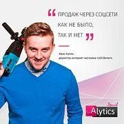 Интервью с Иваном Куликом, 220 Вольт