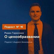 Стратегии ценообразования. Подкаст №16 с Романом Тарасенко