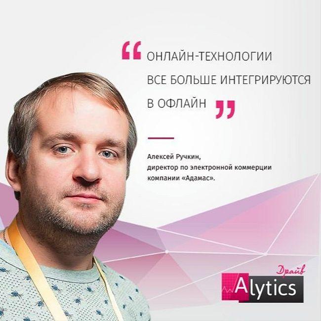 Интервью с Алексеем Ручкиным