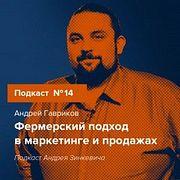 Выпуск №14 с Андреем Гавриковым о фермерском подходе в маркетинге и продажах