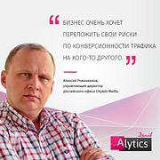 Интервью с Алексеем Романенковым