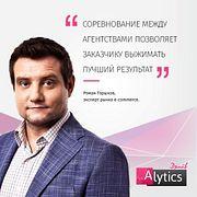 Интервью с Романом Горшковым