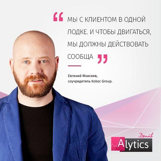 Интервью с Евгением Моисеевым
