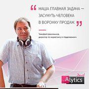 Интервью с Тимофеем Шиколенковым