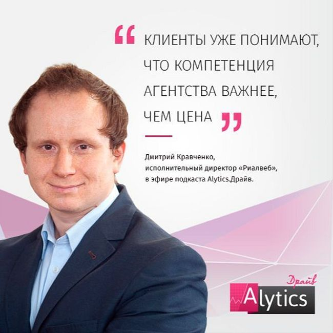 Интервью с Дмитрием Кравченко