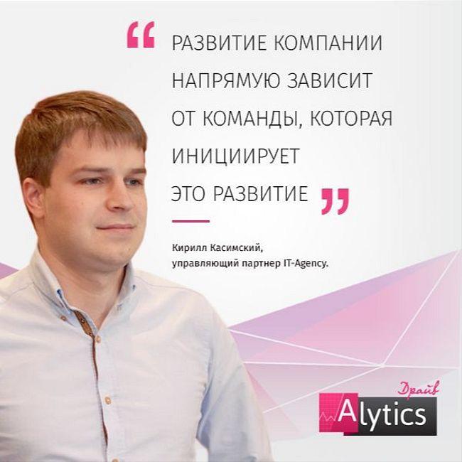 Интервью с Кириллом Касимским