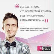 Интервью с Петром Аброськиным