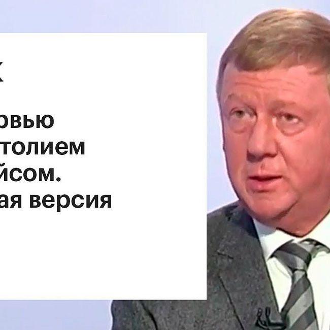 Анатолий Чубайс — о том, как преодолеть отставание с развитыми странами
