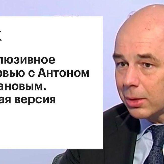 Антон Силуанов — о действиях Минфина в отношении рубля