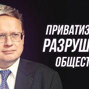 Михаил Делягин. Нам нужно национализировать государство