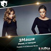 2 Маши - Мама, я танцую (Vladislav K & DALmusic Video Remix)