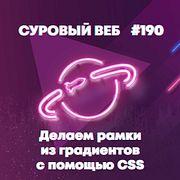 [#190] Делаем рамки из градиентов с помощью CSS