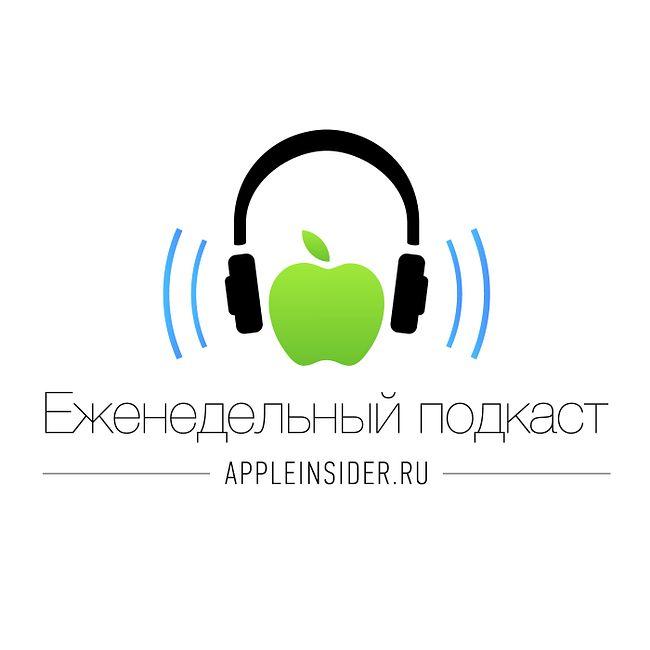 [282] Еженедельный подкаст AppleInsider.ru