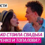 Сколько стоила свадьба Тодоренко и Топалова?