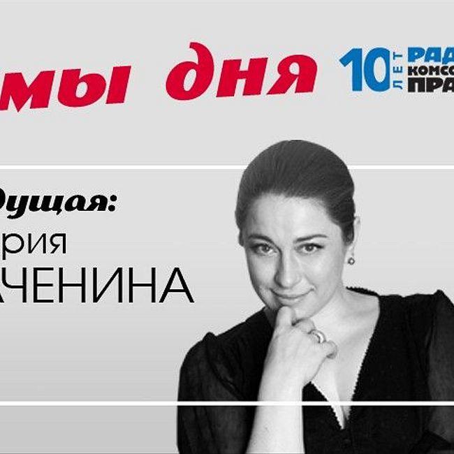 Темы дня : Украина готовится к инаугурации Владимира Зеленского