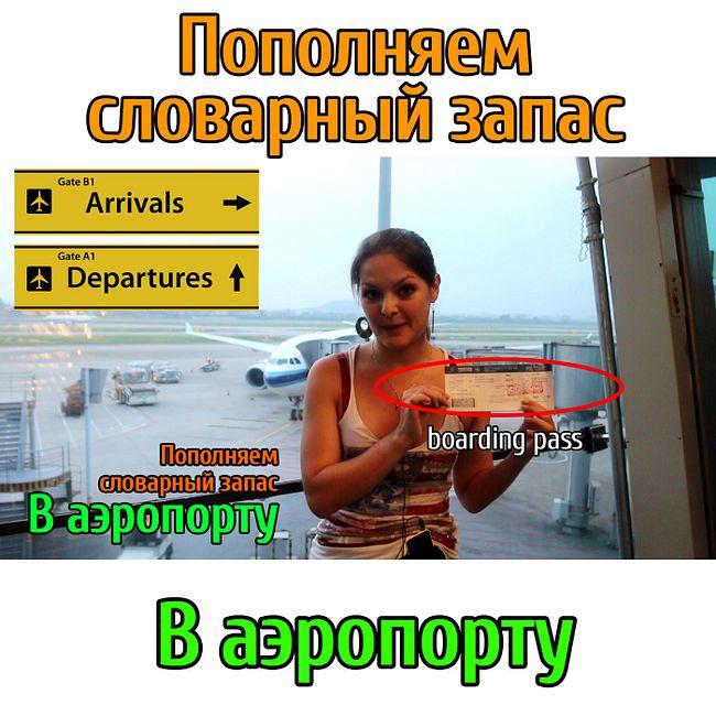At the airport. Учим английский в аэропорту за 5 минут до посадки