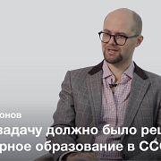 Проблемы инженерно-технического образования в СССР  — Петр Сафронов