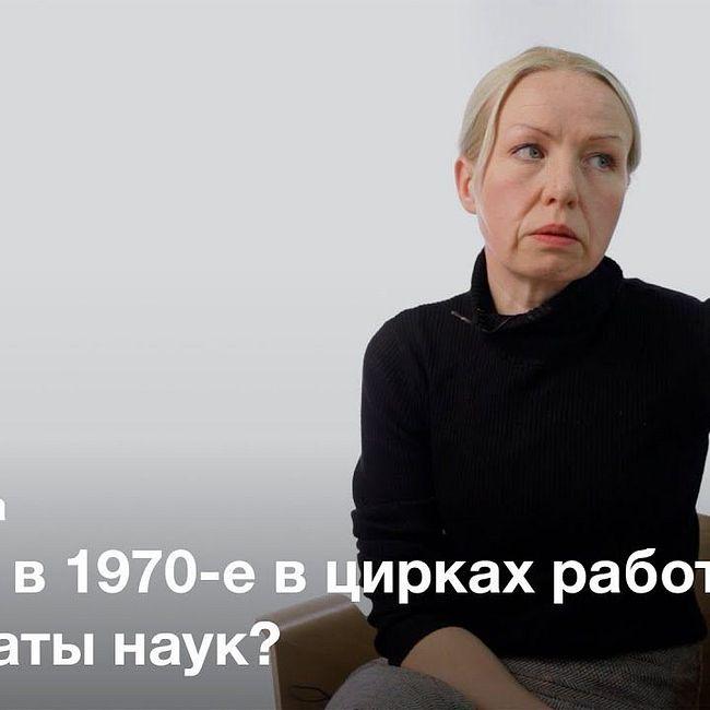 Цирк в культурной политике позднего СССР — Анна Ганжа