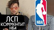 Олег ЛСП комментирует баскетбол НБА