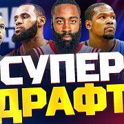 ЛУЧШИЙ ДРАФТ В ИСТОРИИ НБА