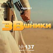Подкаст «ЗВшники», выпуск 137