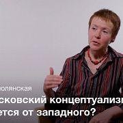 Московский романтический концептуализм