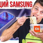 Xiaomi и ДОШИРАК ???? Samsung БУДУЩЕГО. MiUi 11 не УДИВИТ и ЧУДО от Redmi