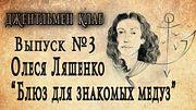 """Олеся Ляшенко """"БЛЮЗ ДЛЯ ЗНАКОМЫХ МЕДУЗ"""" 2000. Джентльмен клаб №3"""