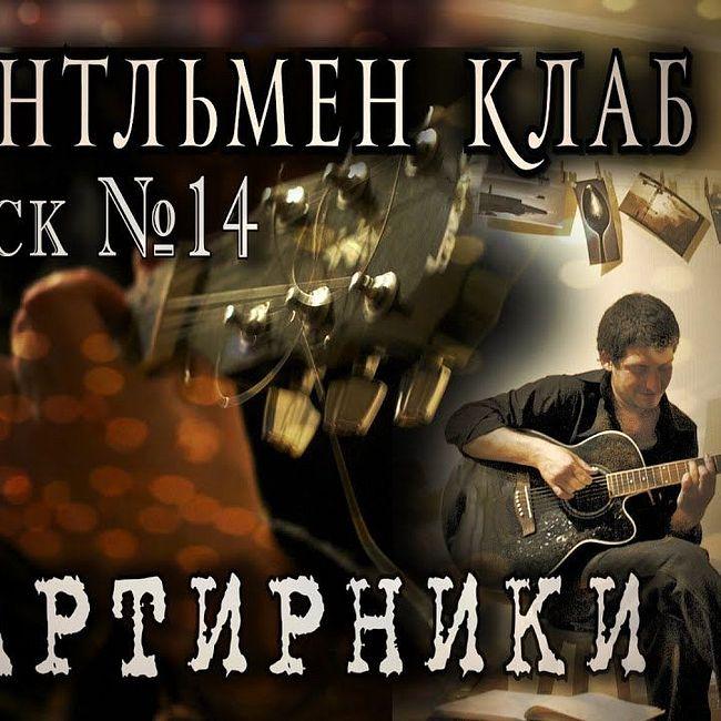 КВАРТИРНИКИ - Выпуск №14. Джентльмен клаб