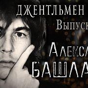 Александр БАШЛАЧЕВ - Выпуск №13. Джентльмен клаб