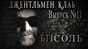"БГ ""СОЛЬ"" 2014 - Выпуск №11. Джентльмен клаб"