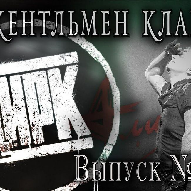 """АлисА """"ЦИРК"""" 2014. Джентльмен клаб №9"""