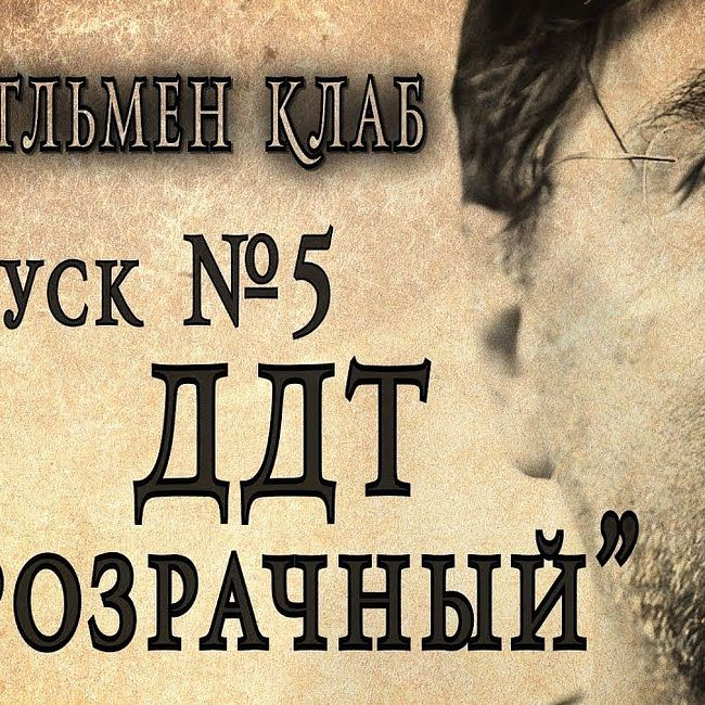 """ДДТ """"ПРОЗРАЧНЫЙ"""" 2014. Джентльмен клаб №5"""