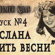 """Руслана """"Мить весни"""" (""""Мгновение весны"""")  1998. Джентльмен клаб №4"""