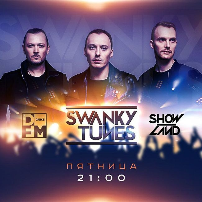 SWANKY TUNES на DFM 26/04/2019 #SHOWLAND #249