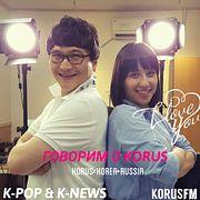 [GOT7 - Look] Учим корейский язык вместе с К-POP & K-NEWS, Корейский <KORUS fm>