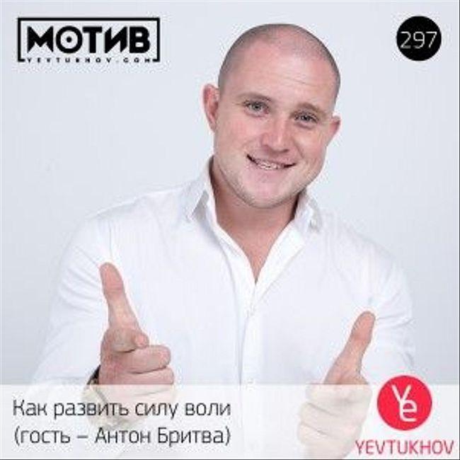 Майндшоу МОТИВ – 297 Как развить силу воли (гость – Антон Бритва)