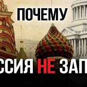 Почему Россия не Запад (А. Фурсов. К. Сёмин, Е. Спицын и др.)