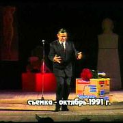 "Е. Петросян - куплеты ""Перестройка"" (1991)"