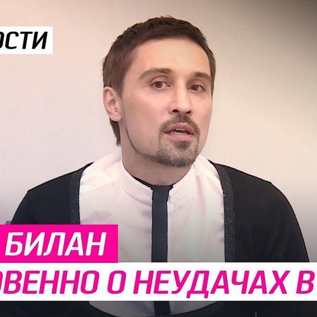 Дима Билан откровенно о неудачах в шоу