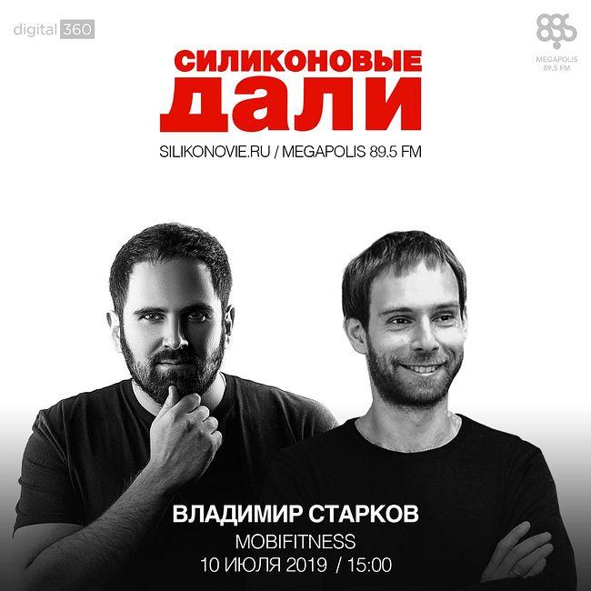 #166. Владимир Старков (Mobifitness)